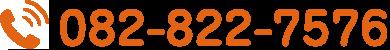 082-822-7576